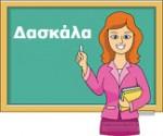 womanteacher