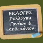 ekloges_syllogou2