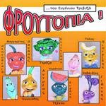 froutopia