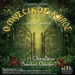 mystikos_kipos