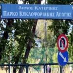 parko_kykloforiakis-agogis