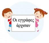 ΕΓΓΡΑΦΕΣ